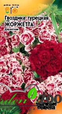 Гвоздика турецкая махровая Жоржетта смесь 0,2г - фото 13916