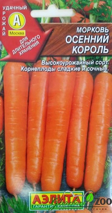 Морковь Осенний король - фото 20059