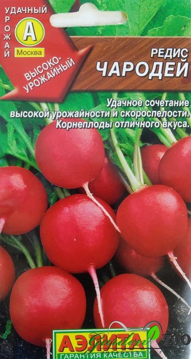 Редис Чародей - фото 20066