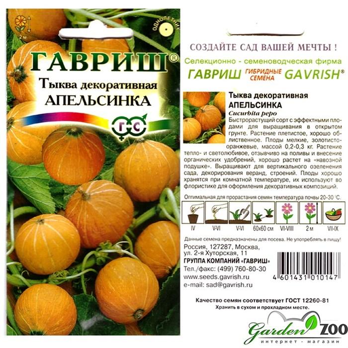 Тыква Апельсинка декоративная 1,0г - фото 22496
