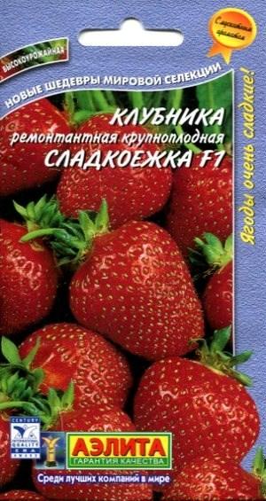 Земляника Сладкоежка F1 ремонтантная - фото 27910