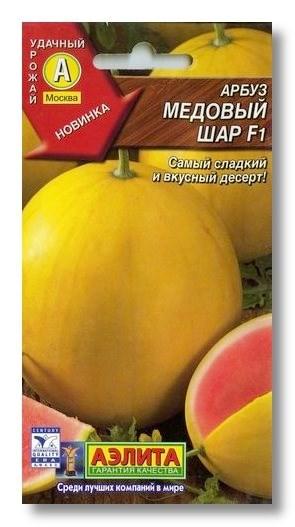 Арбуз Медовый шар F1 - фото 27923