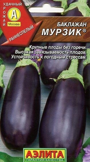 Баклажан Мурзик - фото 27984