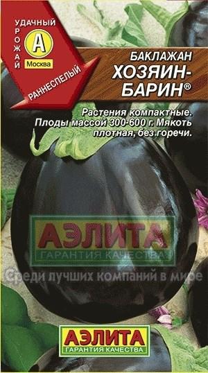 Баклажан Хозяин-барин - фото 27998