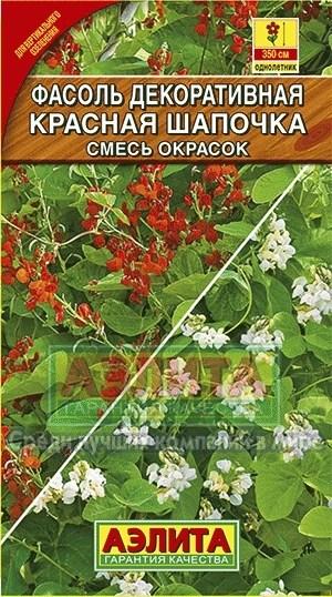 Фасоль Красная шапочка декоративная - фото 28089