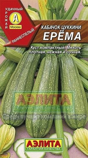 Кабачок Цуккини Ерема - фото 28134