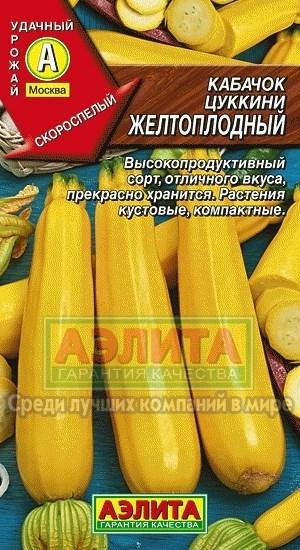 Кабачок Цуккини Желтоплодный - фото 28135