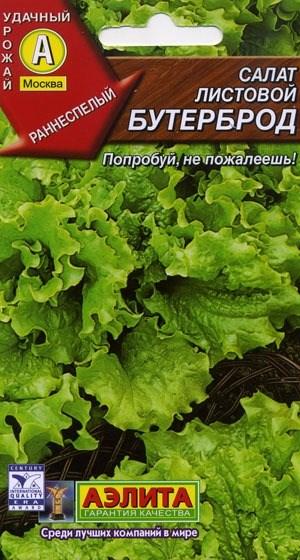 Салат Бутерброд листовой