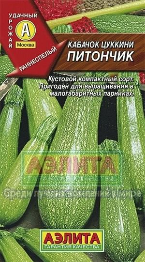 Кабачок Цуккини Питончик - фото 28149
