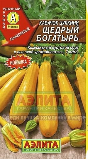 Кабачок Цуккини Щедрый богатырь - фото 28164