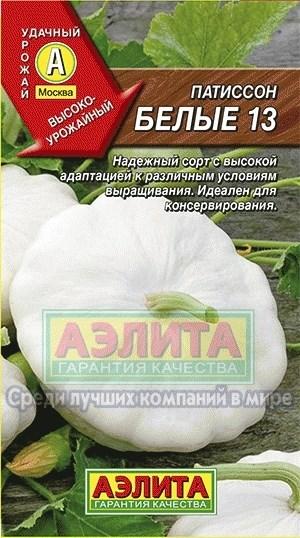 Патиссон Белые 13 - фото 28167