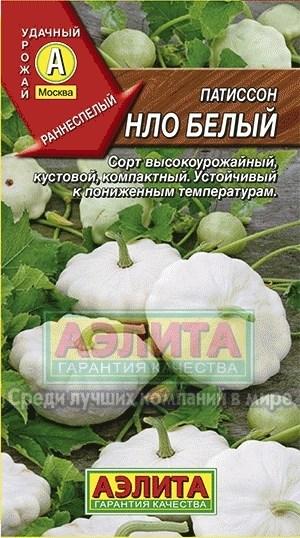 Патиссон НЛО белый - фото 28171