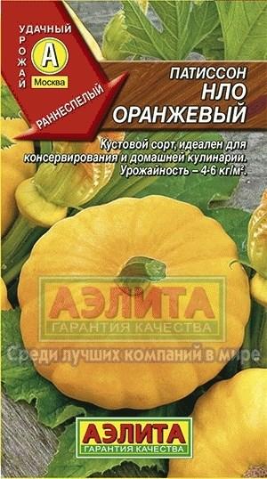 Патиссон НЛО оранжевый - фото 28172