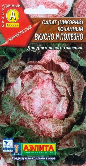 Салат Вкусно и полезно кочанный
