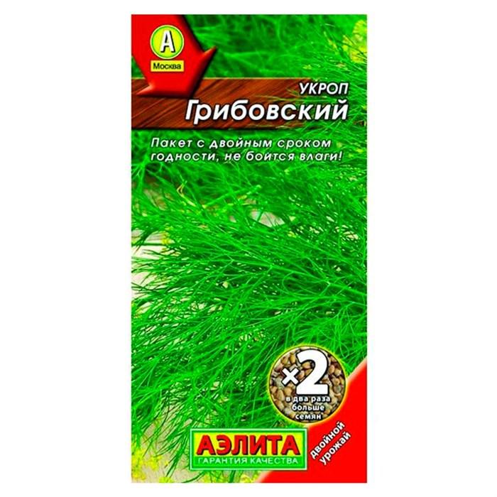 Укроп Грибовский *2