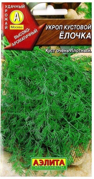 Укроп Елочка кустовой