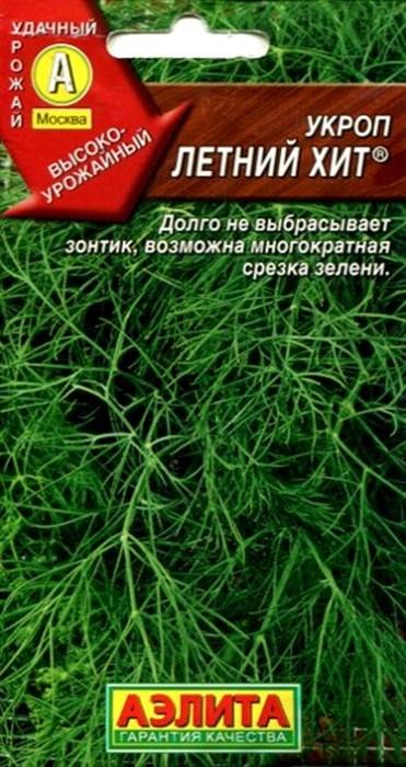 Укроп Летний хит