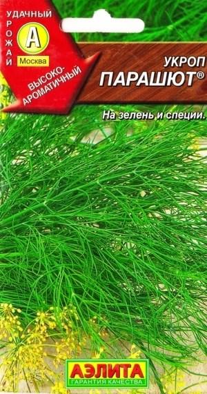 Укроп Парашют