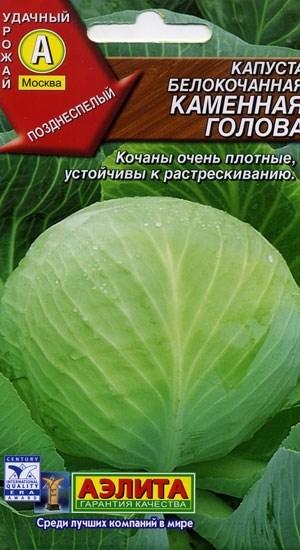 Капуста б/к Каменна голова