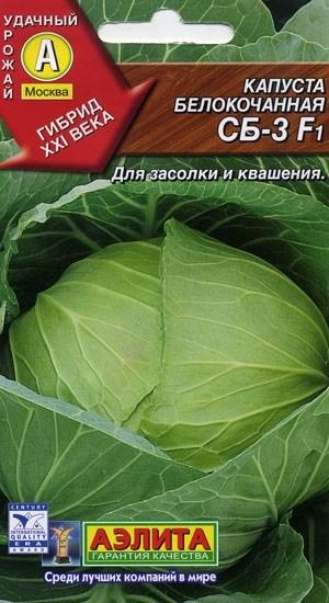 Капуста б/к СБ 3 F1