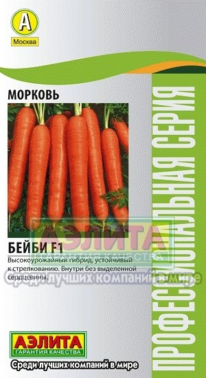 Морковь Бейби