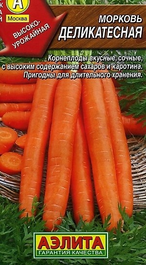 Морковь Деликатесная