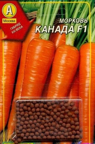 Морковь Канада F1 драже
