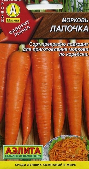 Морковь Лапочка
