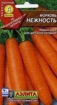 Морковь Нежность