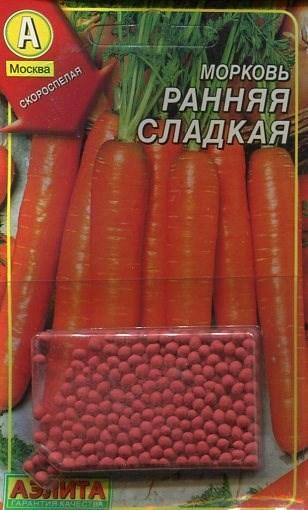 Морковь Ранняя сладкая драже