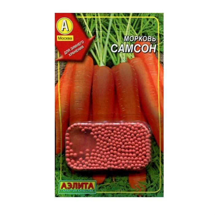 Морковь Самсон драже
