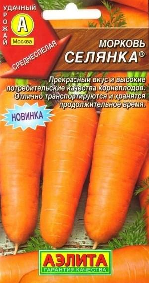 Морковь Селянка
