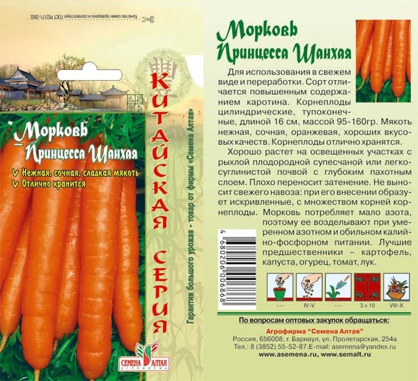 Морковь Принцесса Шанха