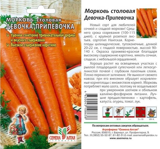 Морковь Девочка-Припевочка