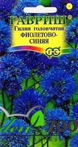 Гилия головчатая Фиолетово-синяя 0,1г