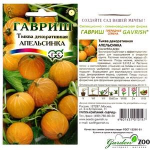 Тыква Апельсинка декоративная 1,0г