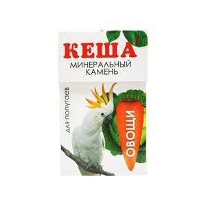 Минеральный камень КЕША для попугаев овощи