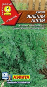 Укроп Зеленая аллея