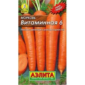 Морковь Витаминная 6 лидер