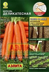 Морковь Деликатесная лента