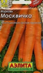 Морковь Москвичка