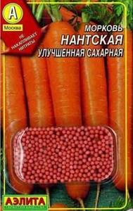 Морковь Нантская улучшенная сахарная драже