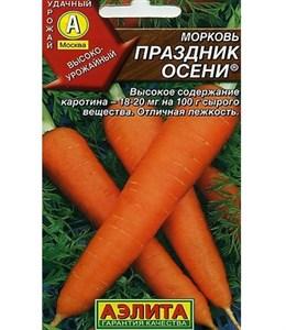 Морковь Праздник осени