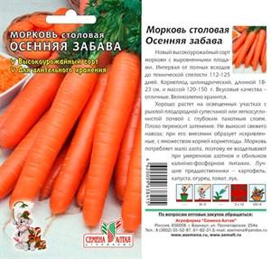 Морковь Осенняя Забава