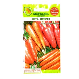 Морковь Пять Невест