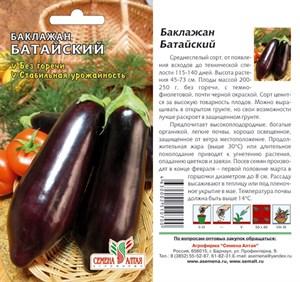 Баклажан Батайский