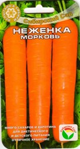 Морковь Неженка