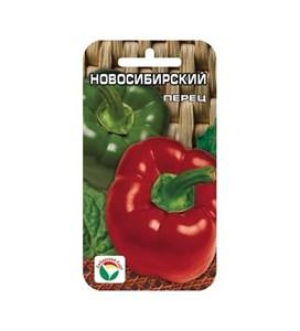 Перец Новосибирский