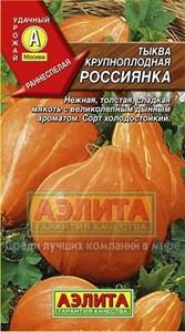 Тыква Россиянка