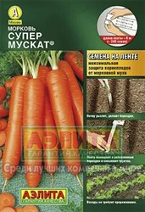 Морковь Супер Мускат лента